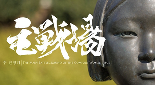Poster for film Shusenjo - the Main Battleground of the Comfort Women